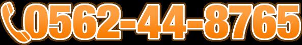 0562-44-8765
