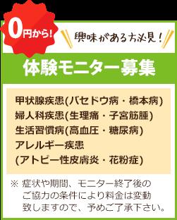 体験モニター募集 0円から!