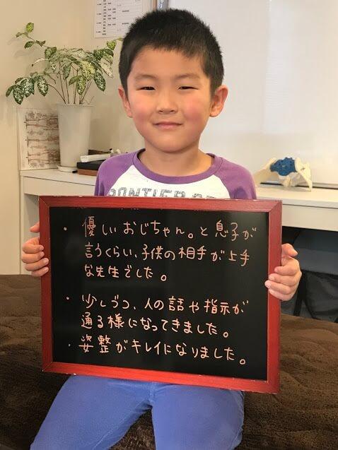 大府市在住 Y.Kくん(6歳)
